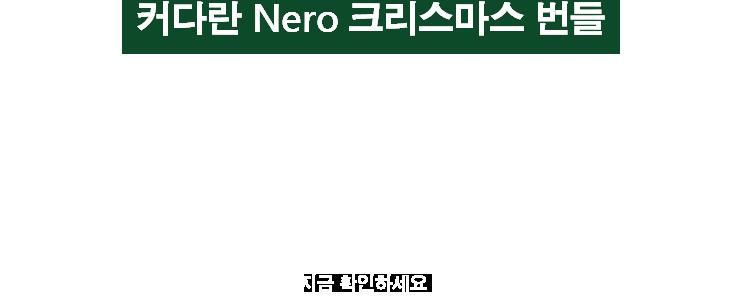 Nero Xmas