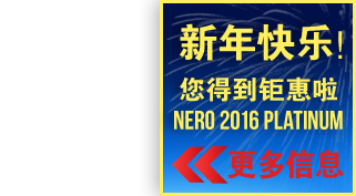 Nero 的新年优惠