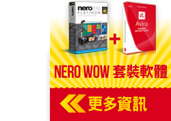 Nero 2016 Platinum + Avira Internet Security Suite 2016 套裝軟體