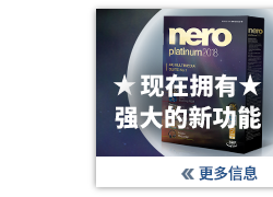 全新 Nero Platinum 2018 到货