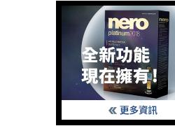 全新 Nero Platinum 2018 到貨
