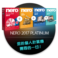 Nero 2017 Platinum - 您的個人計算機需要的一切!