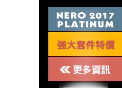 Nero 2017 Platinum - 強大套件特價
