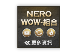 Nero WOW-組合:三劍客重裝上陣!