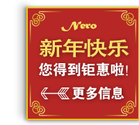 Nero Platinum 2018:新年快乐・您得到钜惠啦!
