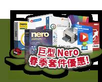 Nero Platinum 2018:spring bundle campaign!