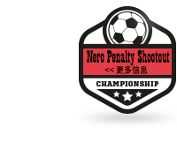 Nero Platinum 2018:在Nero Penalty Shootout上赢取得分,并轻松省钱 !