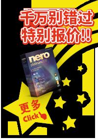 Nero Platinum 2018: 千万别错过特别报价!