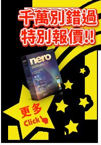 Nero Platinum 2018: 千萬別錯過特別報價!