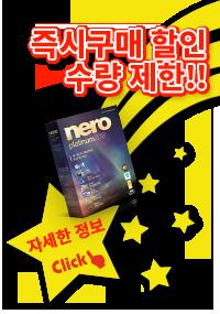 Nero Platinum 2018: 즉시구매 할인 수량 제한!!