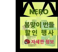 Nero Platinum Suite - spring bundle campaign!