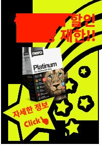 Nero Platinum Suite: now or never!