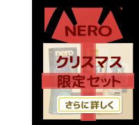 Nero クリスマス限定セット好評発売中:さらに詳しく