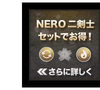 頼れるソフト、Nero 二剣士、セットでお得!