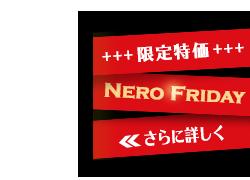 Nero Friday 限定特価!