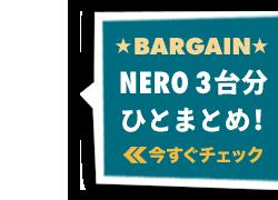 Nero 2016 Classic - バーゲン:3 台分ひとまとめ!