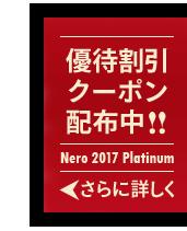 Nero 2017 Platinum - 優待割引クーポン配布中!