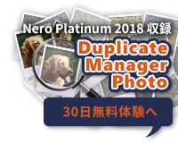 Nero Platinum 2018:duplicate manager photo キャンペーンをチェック!