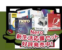 Nero Platinum 2018:nero 新生活応援セット好評発売中!