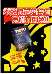 Nero Platinum 2018: 本数限定超特価、売切れ御免!