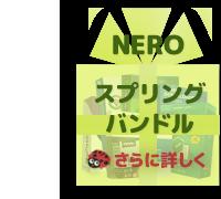Nero Platinum Suite - スプリングバンドルキャンペーン!