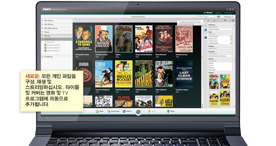 Nero Standard 2018  - 파일 구성, 재생 및 스트리밍