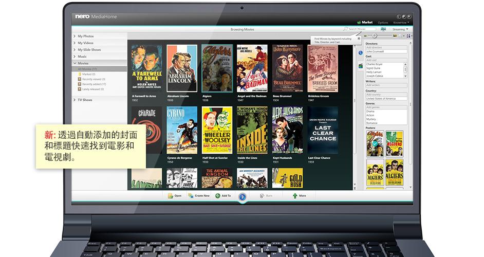 Nero Standard 2018 -整理,播放和流式傳輸您的文件