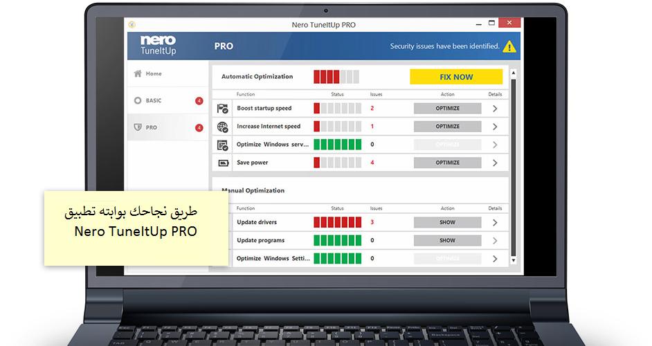 TuneItUp PRO - طريق نجاحك بوابته تطبيق Nero TuneItUp PRO